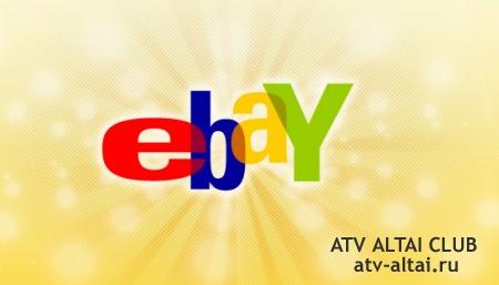 ebay и производители квадроциклов - АКЦИЯ!