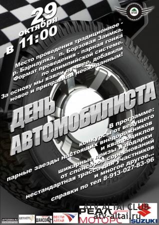 Ежегодный джип-спринт в Барнауле 29 октября 2011 в 11 часов