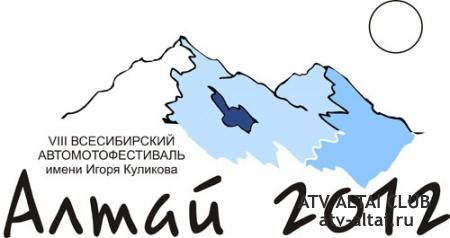 VIII ВСЕСИБИРСКИЙ АВТОМОТОФЕСТИВАЛЬ «Алтай 2012»