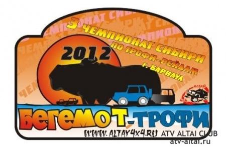 "17-19 августа 2012 года 3 этап ЧС 2012 ""Бегемот Трофи"", г. Барнаул"