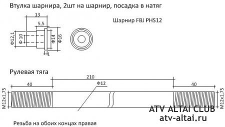 Рулевые наконечники Polaris Sportsman - замена, подбор аналогов, изготовление, пыльники