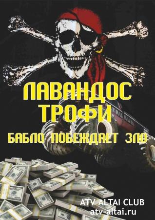 24 августа 2013 года «ЛАВАНДОС ТРОФИ 2013»