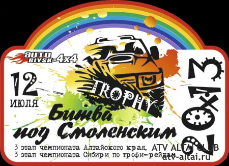 «Битва под Смоленским-2013» 3-й этап ЧАК и ЧС 12 июля 2013