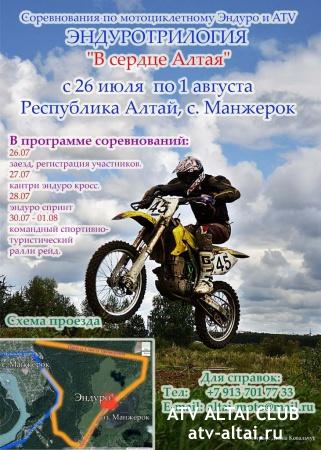"""Эндуротрилогия """"В сердце Алтая"""" 26 июля 2013"""