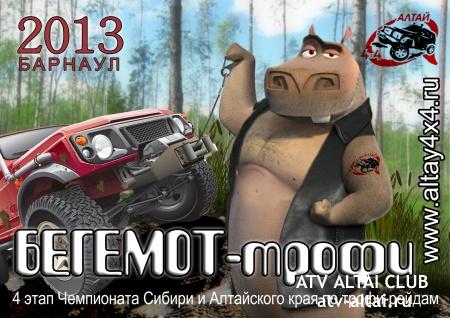 """4 этап ЧС и ЧАК """"Бегемот-трофи 2013"""""""