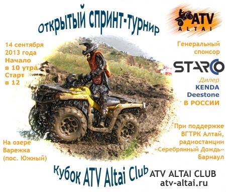 """Спринт турнир """"Кубок ATV Altai Club 2013"""""""