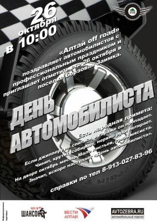 «День автомобилиста» 2013 Спринт