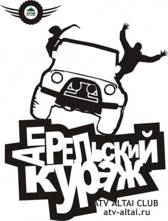 "Джип-батл ""Апрельский кураж 2014"""
