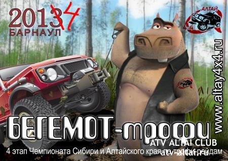 """3-й этап ЧС и ЧАК 2014 """"Бегемот трофи"""""""