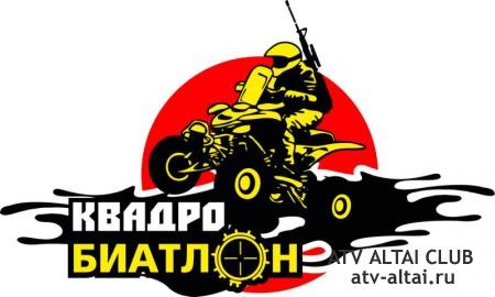 Квадробиатлон 2015 2-этап