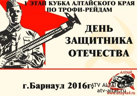 """Трофи-рейд """"День защитника отечества"""""""