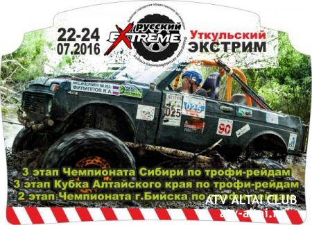"""""""Уткульский экстрим 2016"""""""