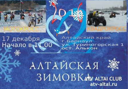 Алтайская зимовка 2016